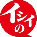 石井食品ロゴ