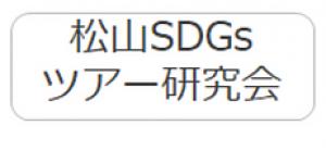 matsuyama_new